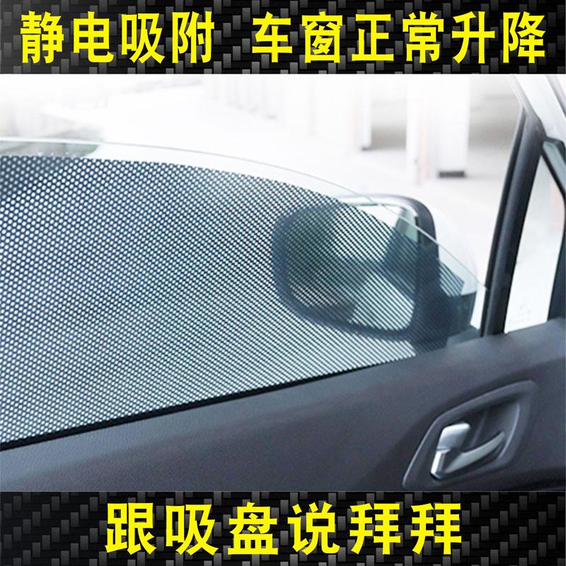 汽车遮阳贴隐私静电贴膜侧窗防晒隔热太阳挡遮阳贴车载侧面遮阳挡