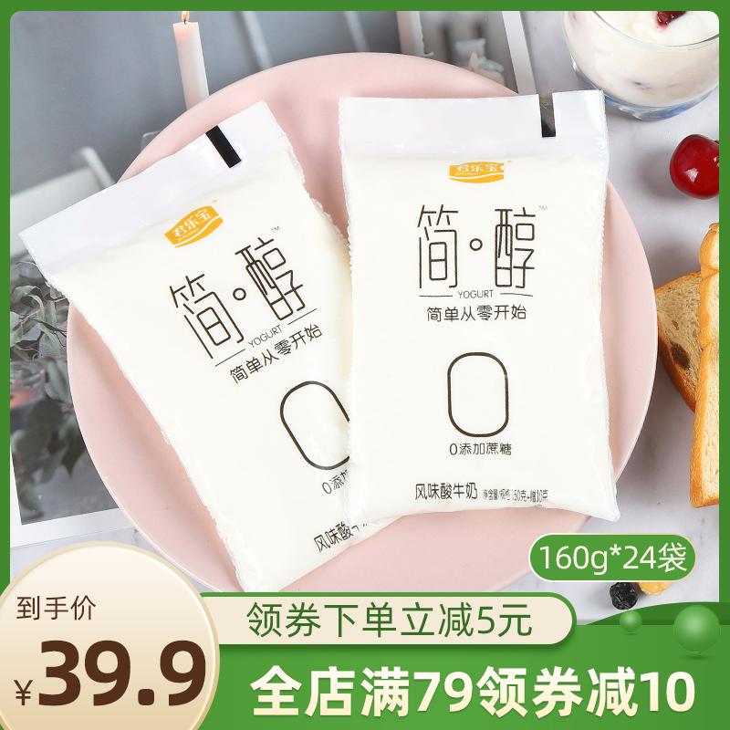 君乐宝酸奶简醇无糖酸奶0蔗糖160g*24袋网红非脱脂代餐酸牛奶整箱图片