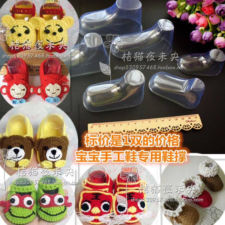 1双价格 PVC透明鞋撑婴毛线鞋模袜模脚模9CM10厘米8CM11CM8.5CM