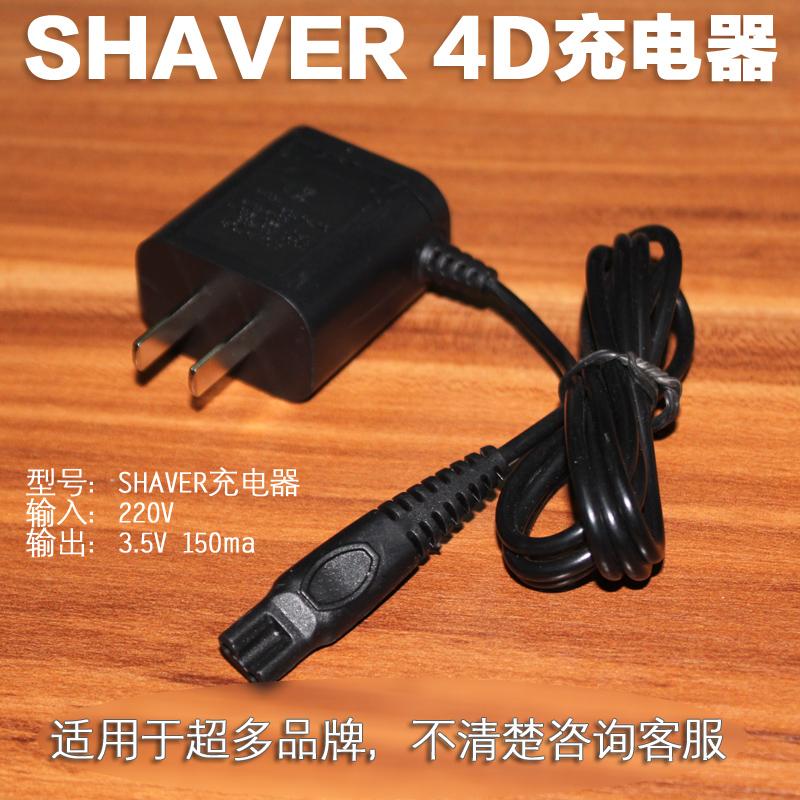 充电器电动剃须刀rq360 370 ys526 s570 at800 890通用充电