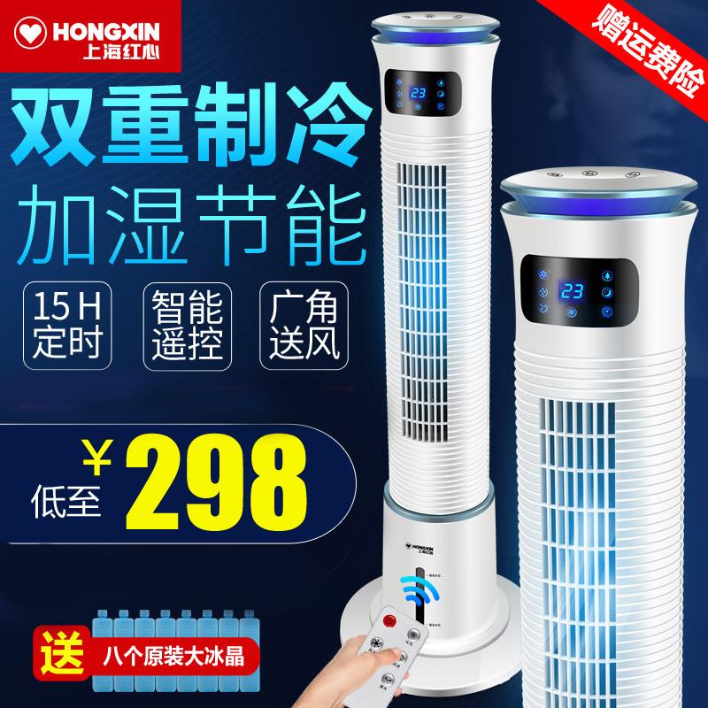 红心空调扇家用制冷器冷风机冷气扇水冷宿舍塔式小型空调单冷风扇
