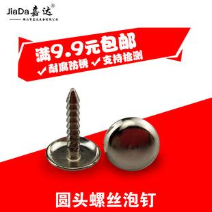 不锈钢泡钉泡钉古钉装饰钉螺丝鼓钉自功螺丝钉圆头螺丝钉大头钉