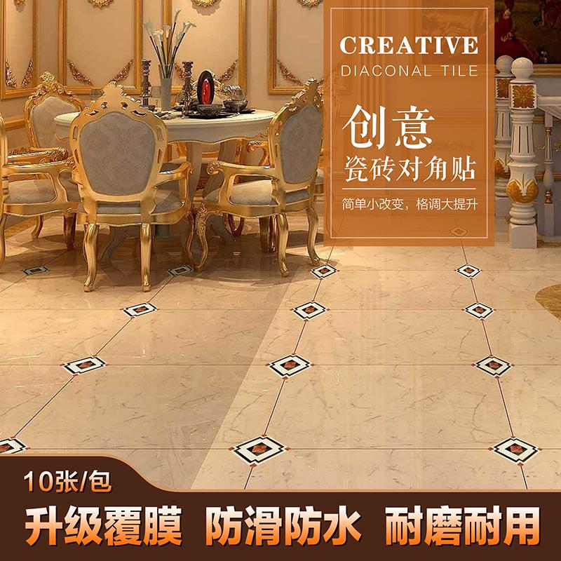 满29.00元可用16.5元优惠券客厅卧室地面创意瓷砖对角贴墙贴