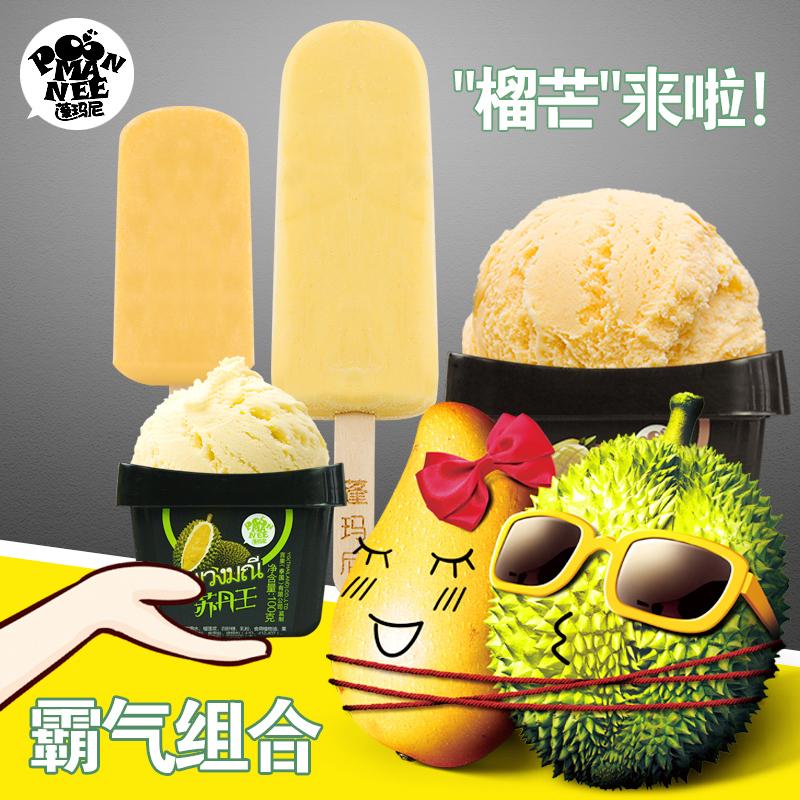 蓬玛尼泰国榴莲芒果30支装盒装杯装桶装冰淇淋雪糕冰糕冷饮棒冰