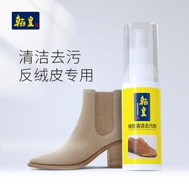 翰皇雪地靴清洗绒面翻新百伦磨砂鞋打理液反绒翻毛皮鞋清洁护理剂