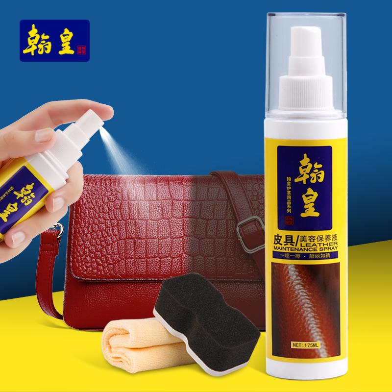 翰皇皮具护理液保养剂真皮包包清洗去污保养油皮衣油皮革清洁剂