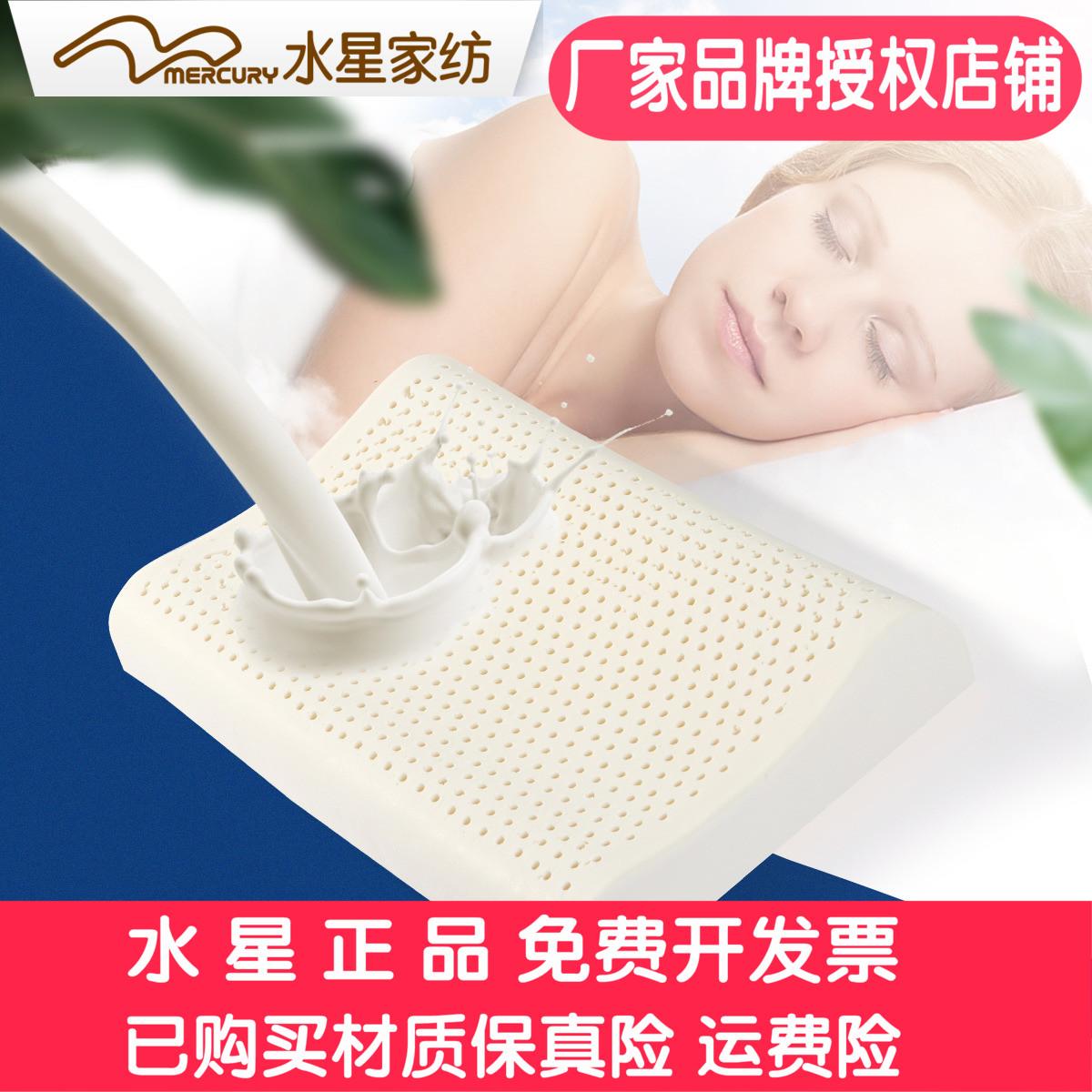 10-22新券水星家纺天然乳胶枕头枕芯成人释压护颈枕单人人体平面曲线记忆枕