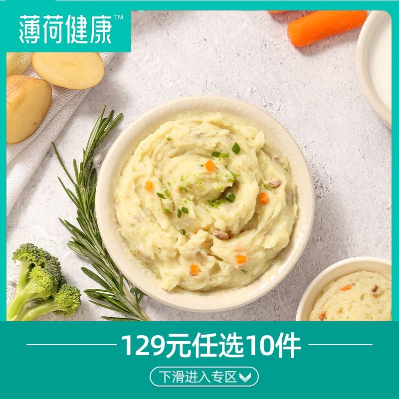 【任选专区】薄荷健康 黑椒牛肉土豆泥低脂即食速食桶装40g*2盒