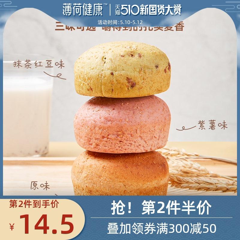 薄荷健康️低脂全麦面包欧包无蔗糖轻卡食品饱腹粗粮早餐代餐整箱
