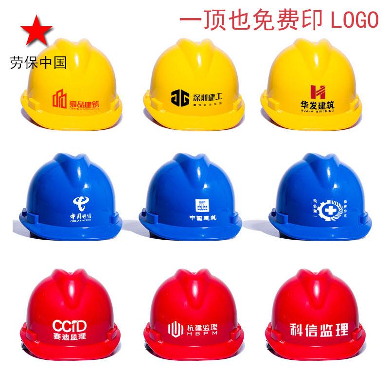 ABS безопасность крышка может печать работа земля анти-ломкий здание безопасность крышка воздухопроницаемый безопасность плюс толстый шлем труд страхование китай