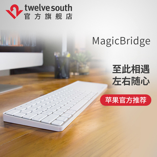 keyboard TwelveSouth苹果Magic TrackPad妙控键盘板2连接器桥