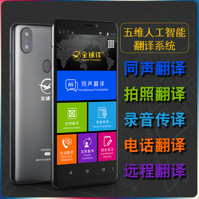 New version of global translation offline translator V100 phone translator photo translator multi language intelligent simultaneous voice real time translation God travel abroad Chinese and English offline