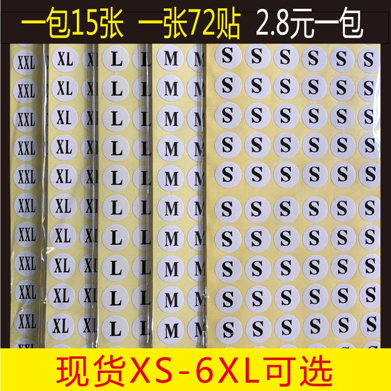 尺码贴圆形不干胶标签服装大小码子贴白底黑字XS-6XL商标贴纸定制