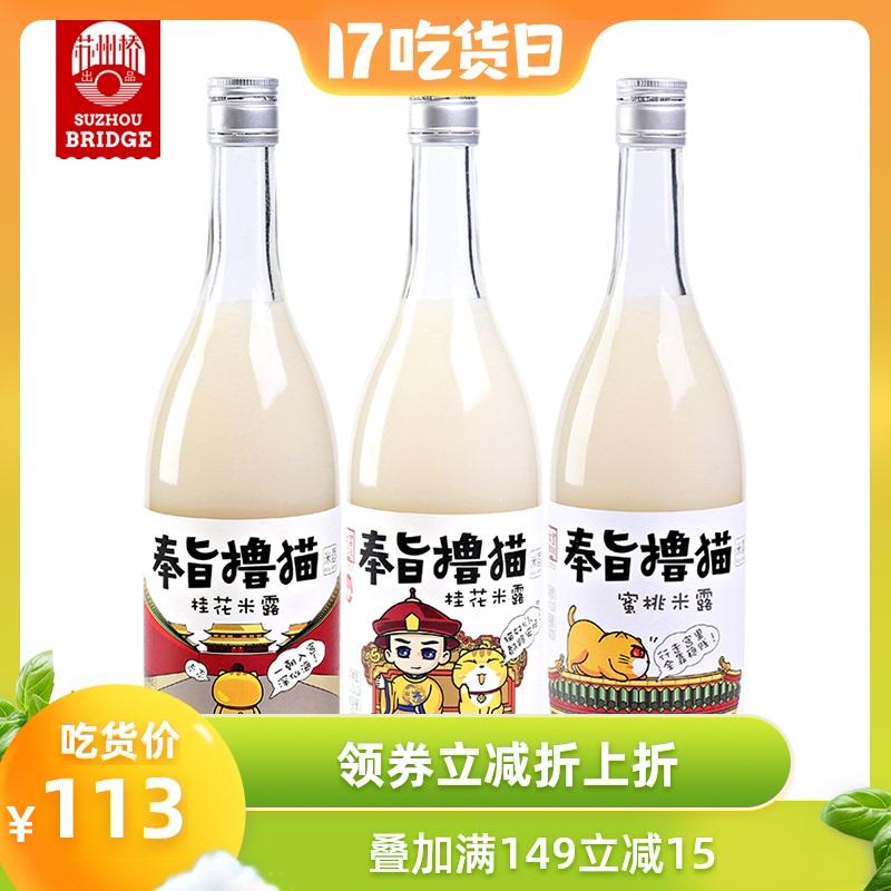 女生酒奉旨撸猫桂花米露桃蜜米酿3瓶750ml故宫酒文化苏州桥
