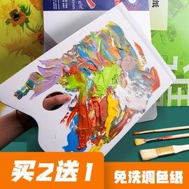 空色康斯坦丁可撕调色本 调色盘 水粉调色纸油画颜料丙烯绘画调色本 免洗一次性调色板