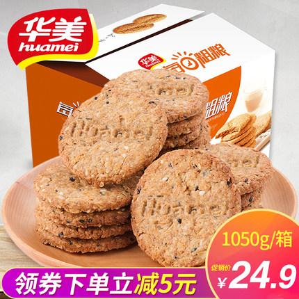 华美每日粗粮无添糖五谷杂粮全麦饼干 代餐早餐零食整箱批发食品