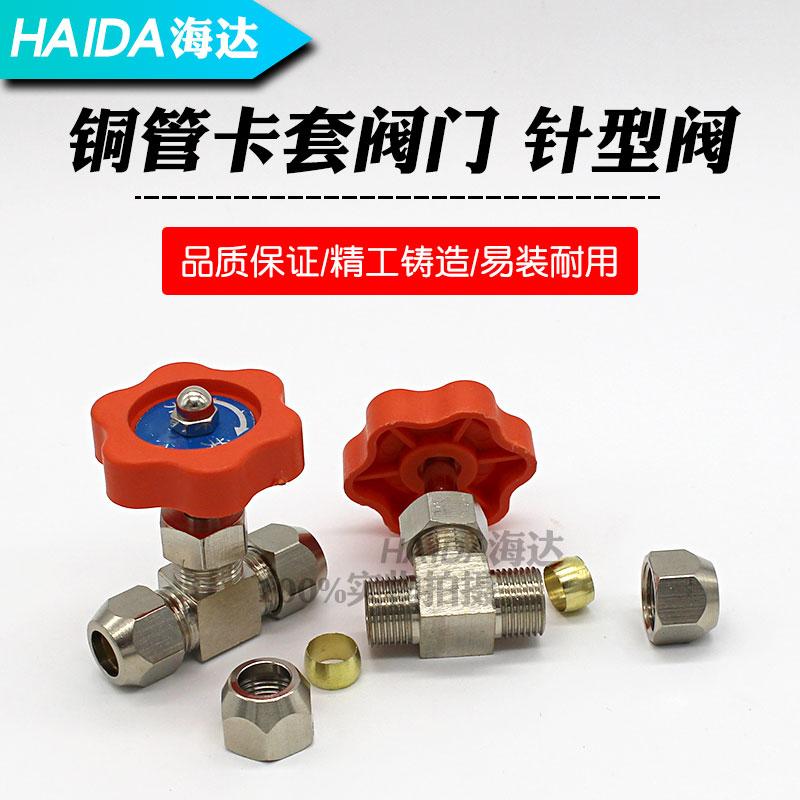 Латунь соединитель наборы карт игла тип клапан / близко клапан / газ течь регулируемые клапан / контроль клапан 6/8/10/12mm