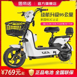 新国标48V新款电动车成人电动自行车小型电瓶车男女性两轮代步车图片