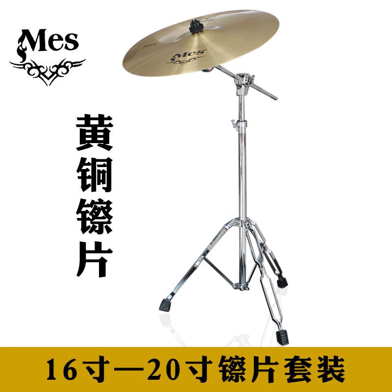 送支架MES迈斯镲片Q7重音镲18寸叮叮镲20寸架子鼓吊镲16寸黄铜嚓