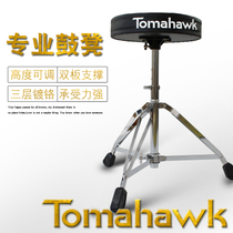 Tomahawk Rack Drum Stool children adult general Jazz drum stool lifting Chair Electric Drum Accessories