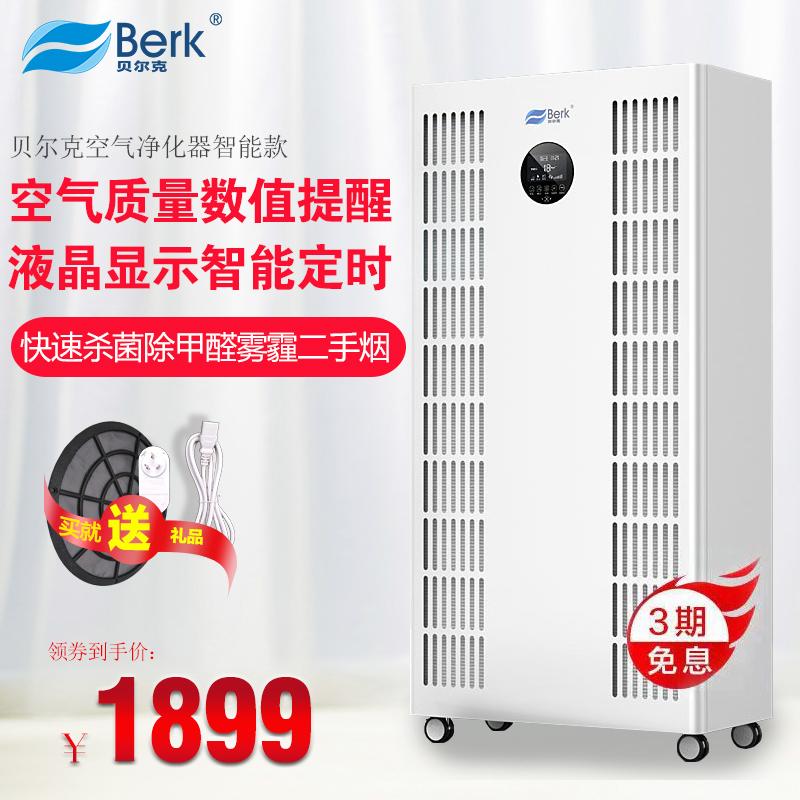 [贝尔克空气净化器品牌馆空气净化,氧吧]贝尔克ffu空气净化器家用客厅室内除月销量7件仅售1999元