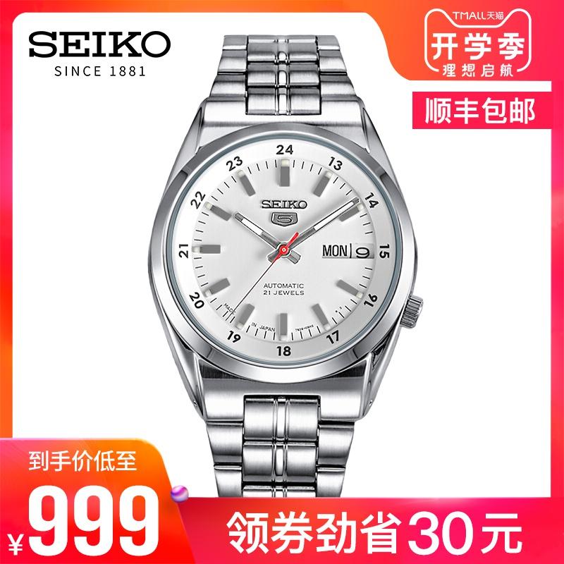 日本SEIKO精工手表男5号全自动机械表小表盘时尚商务夜光防水男表