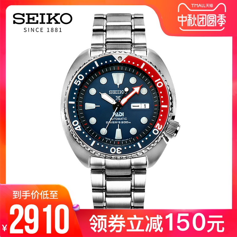 SEIKO精工手表男日本原装正品Prospex PADI潜水户外运动机械表潮