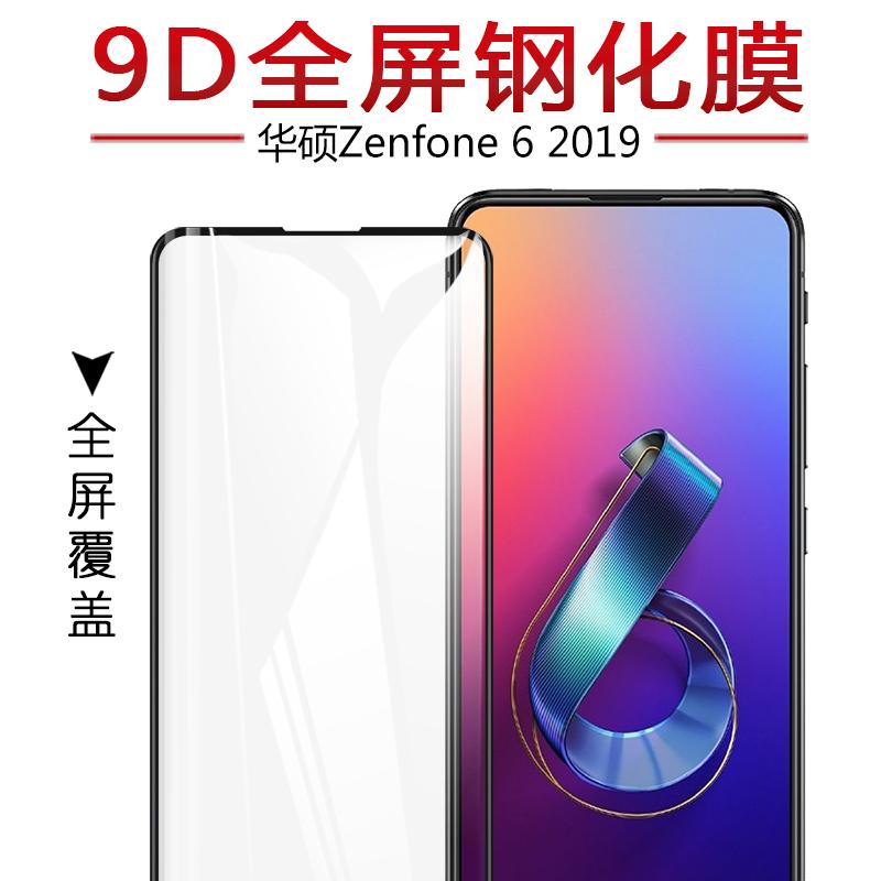 華碩2019版ZenFone 6手機鋼化膜ZS630KL全屏高清玻璃護眼保護貼膜