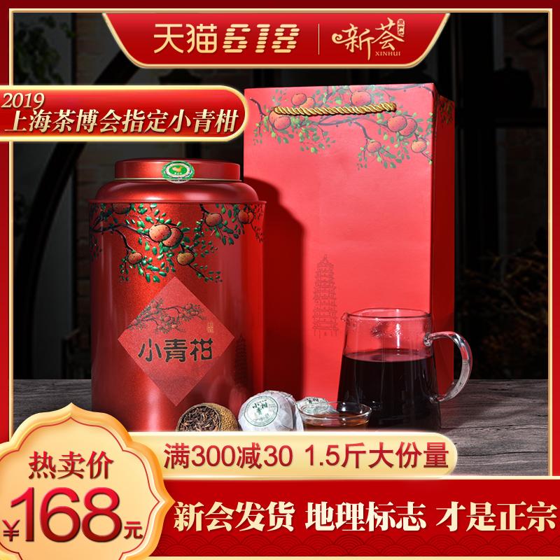 750g正宗新会生晒小青柑小橘桔柑普洱茶熟茶陈皮茶叶产地发货