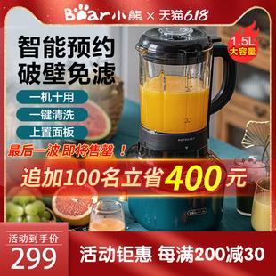 小熊破壁机家用小型加热全自动静新款 多功能豆浆榨汁辅食料理机音