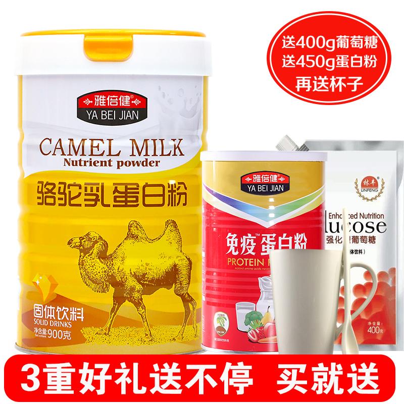 雅倍健骆驼奶乳蛋白粉中老年成人儿童孕妇手术后恢复营养品滋补品