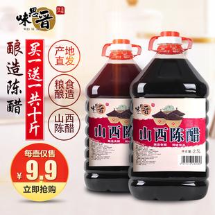 买一送一共10斤山西陈醋大桶装特产食醋老陈醋香醋酿造家用食用