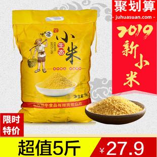 2019新米5斤黄小米粥小黄米山西特产农家五谷杂粮月子吃的食用米