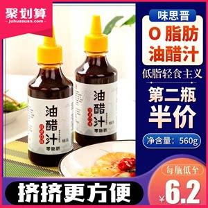 油醋汁0脂肪蔬菜水果零脂肪非脱脂日式沙拉酱健身轻食低脂酱料