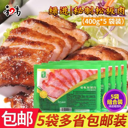 绿进秘制松板肉400g 炭烤腌制猪颈肉松阪肉酒店中西餐菜肴 5袋装