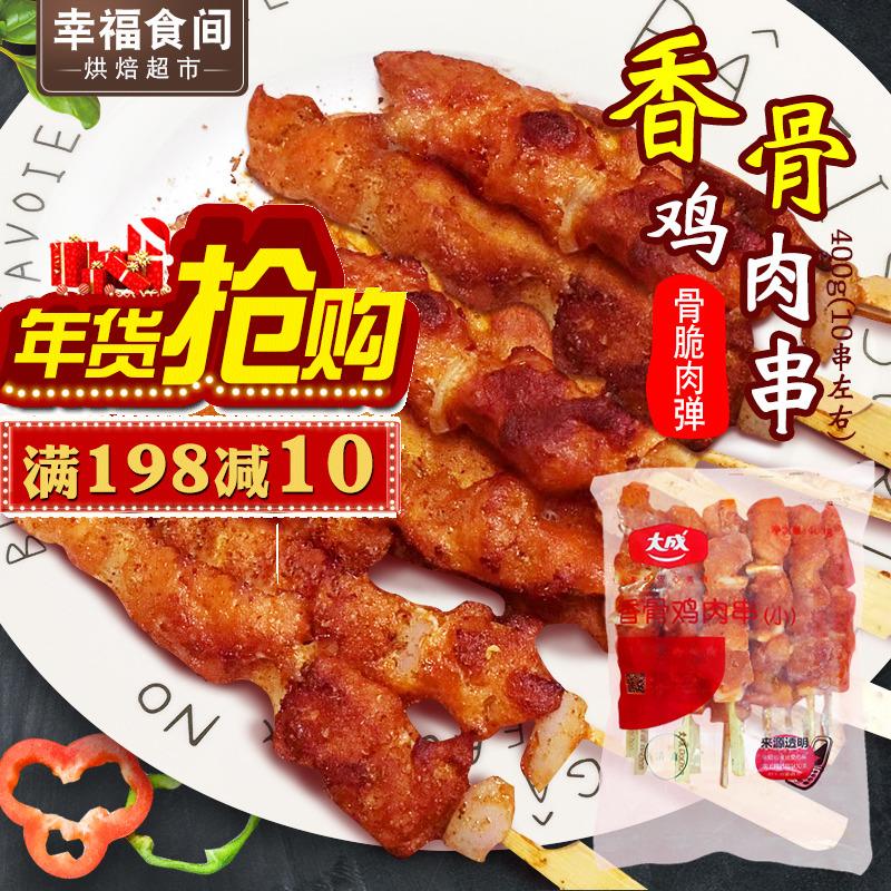大成香骨鸡肉串冷冻半成品烧烤烤串奥尔良骨肉相连400g鸡脆骨