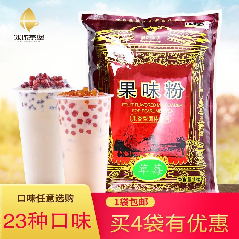 奶茶店全套设备 珍珠奶茶原料批发 果味粉 奶茶粉 果粉 草莓味1kg