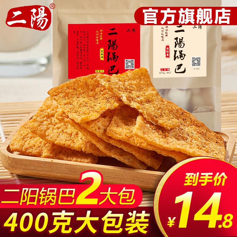 二阳锅巴手工锅巴400g麻辣味老襄阳特产网红零食休闲包装小吃整箱
