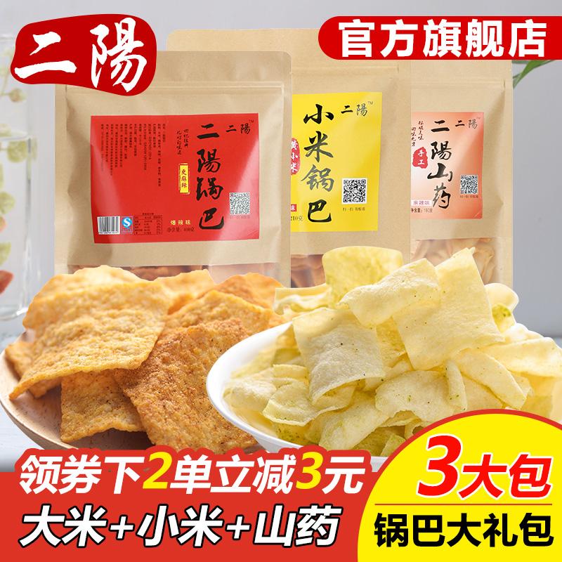 二阳锅巴麻辣味散装手工老襄阳特产休闲膨化零食品大礼包小吃批发
