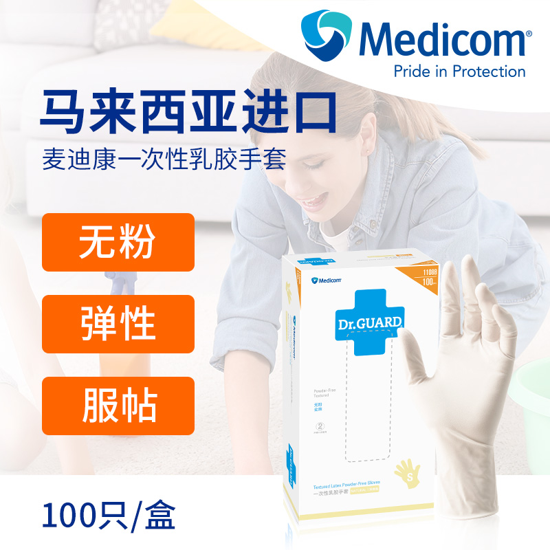 Medicom Disposable Gloves Latex Dishwashing Durable Work Isolation Gloves Extraction Powder-free Sticking Hands