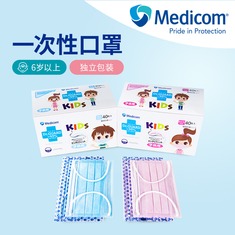 MEDICOM madicon disposable mask childrens Size 3-6 years old comfortable breathable independent
