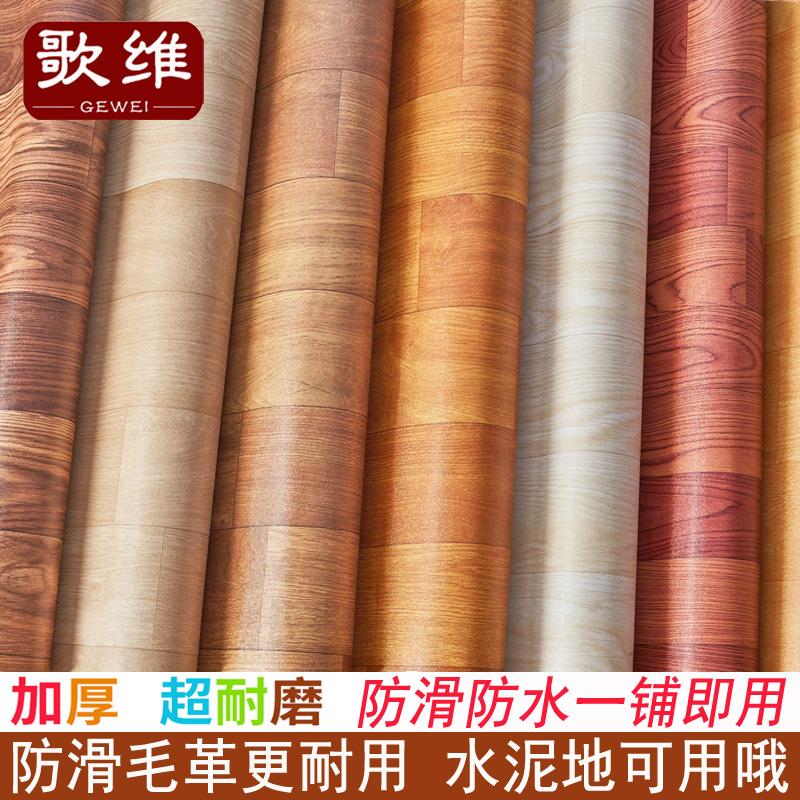 家用PVC地板革水泥地面专用加厚耐磨防水铺地纸毛坯房自粘板贴纸