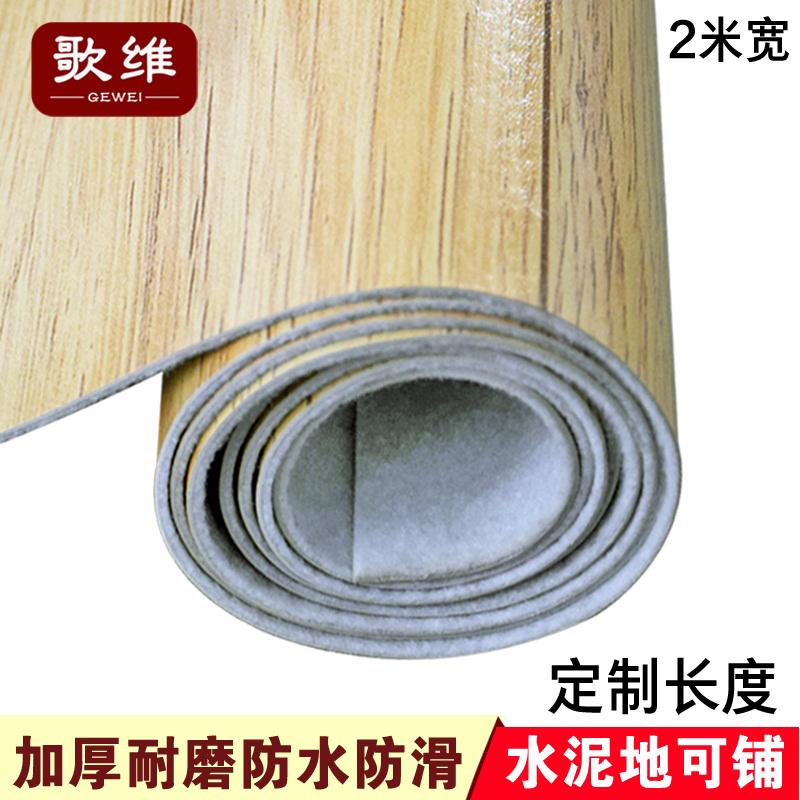 地板革pvc地板贴纸加厚耐磨防水仿真地毯地胶垫水泥地家用铺地革
