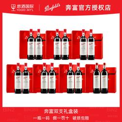 【官方授权】奔富bin28/128/389/407/RWT干红葡萄酒澳洲进口双支