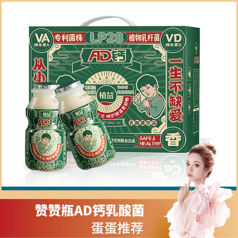 【蛋蛋推荐】植益赞赞瓶ad钙乳酸菌酸奶饮料小瓶儿童牛奶饮品整箱