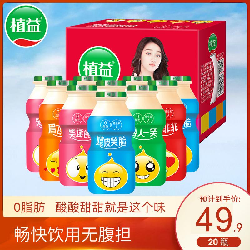 植益乳酸菌饮品儿童健康牛奶酸奶早餐奶100ml*20瓶*整箱包邮批发