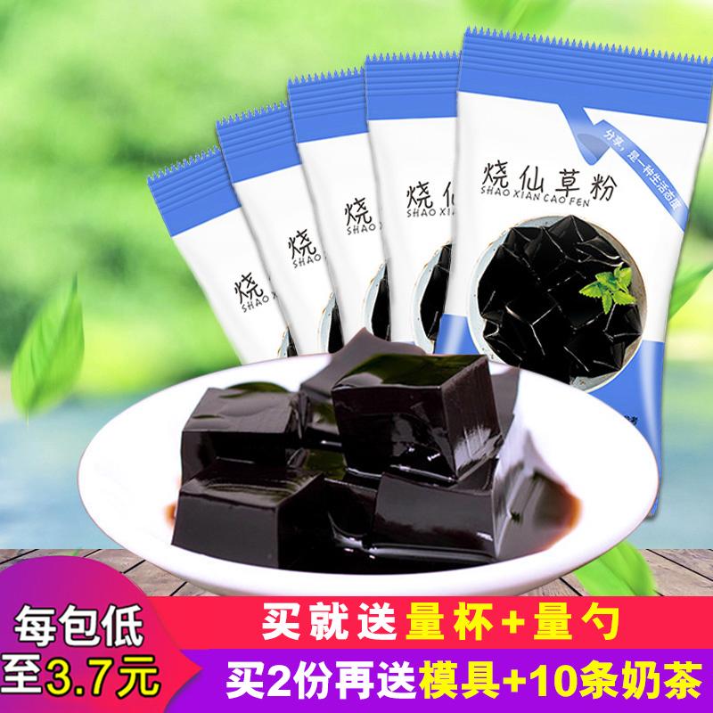 仙草粉小包装自制家用黑凉粉白凉粉烧仙草粉鲜草冻奶茶店专用500g