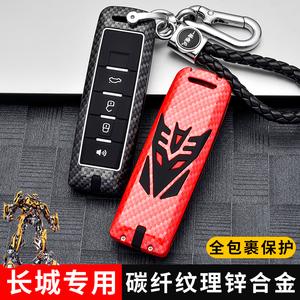 长城魏派vv7钥匙套2020款创意vv6高档vv5个性专用扣壳遥控男士包
