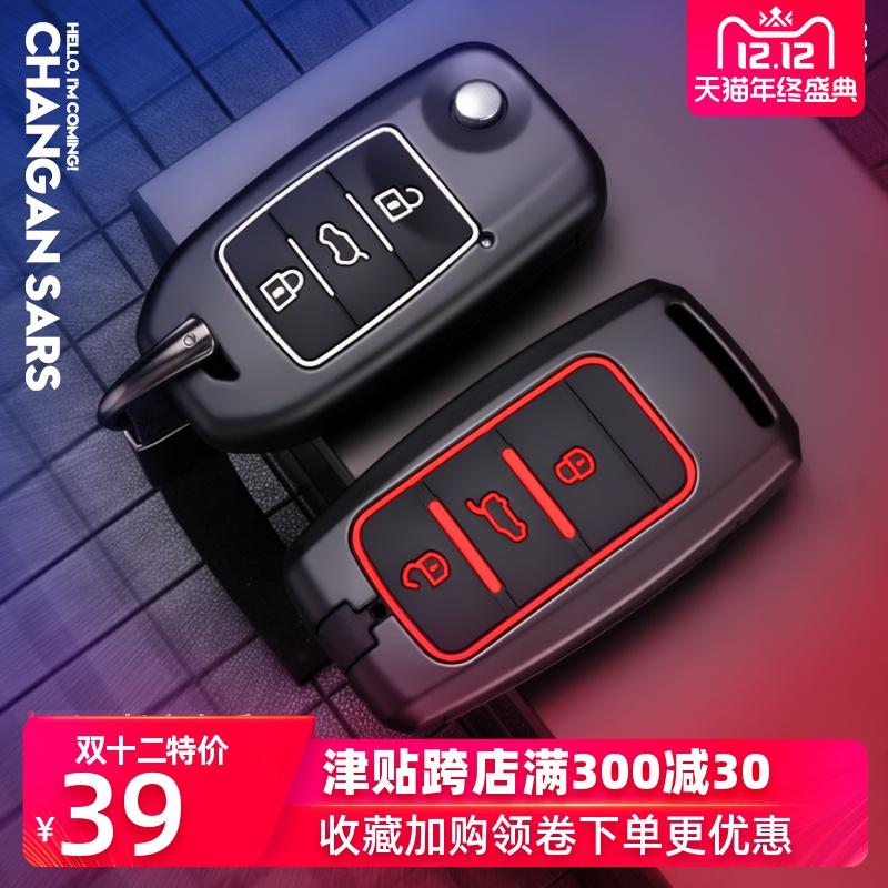 长安cs75钥匙套新cs55个性壳逸动cs35plus睿骋cc专用钥匙包扣男士