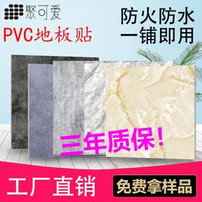 自粘pvc地板贴纸ins网红地板革